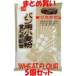 健康フーズ パン用小麦粉 全粒粉 国内産 袋入 500g×5個セット まとめ買い