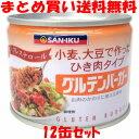 三育 グルテンバーガー(小) 缶詰 215g×12缶セットまとめ買い送料無料