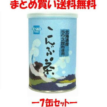 健康フーズ こんぶ茶 缶入り 80g×7缶セット まとめ買い送料無料