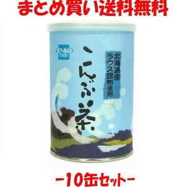 健康フーズ こんぶ茶 缶入り 80g×10缶セット まとめ買い送料無料