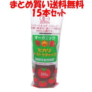 ヒカリ 有機 トマトケチャップ 300g×15本セット まとめ買い送料無料