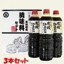 有機純正醤油濃口 ペットボトル1L×3本セット ギフトセット 父の日 中元 歳暮 母の日 敬老の日 プレゼント 無添加醤油