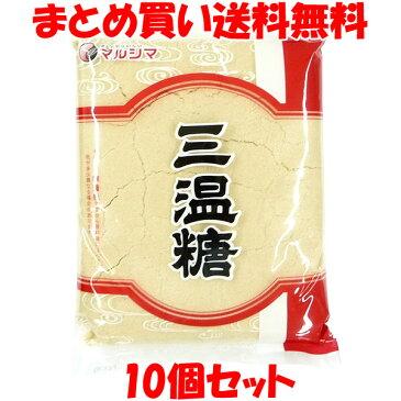 マルシマ 三温糖 800g×10個セット まとめ買い送料無料