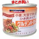 三育 グルテンバーガー(小) 缶詰 215g×5個セットまとめ買い