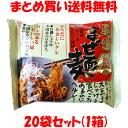 即席麺 尾道まぜ麺 ピリ辛 マルシマ 130g(めん90g)×20袋セット(1箱)まとめ買い送料無料
