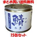 鯖 水煮 缶詰 190g×15缶セットまとめ買い送料無料