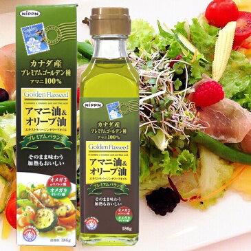 日本製粉 アマニ油&オリーブ油 186g カナダ産プレミアムゴールデン種アマニ100% エキストラバージンオリーブオイル