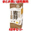 マルサン 麦芽豆漿(ドウジャン) 有機大豆 カフェインレス コーヒー 紙パック 200ml×48本セットまとめ買い送料無料