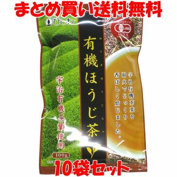 菱和園有機ほうじ茶 100g×10袋セットまとめ買い送料無料