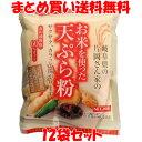 桜井食品 お米を使った天ぷら粉200g×12袋セット まとめ買い送料無料