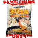 桜井食品 天ぷら粉400g×12袋セット まとめ買い送料無料