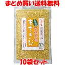 マルシマ 北海道産 有機栽培 もちきび 180g×10袋セット まとめ買い送料無料