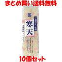 健康フーズ 寒天 2本入り(15g)×10個セットまとめ買い送料無料 その1