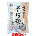 蕎麦粉 有機 国内産 そば粉 石臼挽き 桜井 200g×2袋セットゆうパケット送料無料 ※代引・包装不可