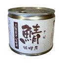 伊藤食品 鯖味噌煮 三陸産さば使用 缶詰 サバ さば みそ煮 カンヅメ かんづめ さば缶 190g