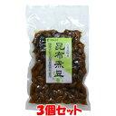マルシマ 昆布煮豆 120g×3個セットゆうパケット送料無料 ※代引・包装不可