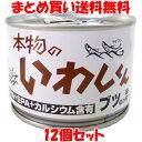 本物のいわしくん ブツ切り 醤油味付 缶詰 鰯 イワシ しょうゆ...