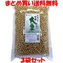 大豆 北海道産 有機大豆 マルシマ 1kg×3袋セットまとめ買い送料無料