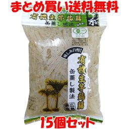 マルシマ 有機生芋蒟蒻 <糸> こんにゃく 広島県産 食物繊維 セラミド 225g×15個セットまとめ買い送料無料