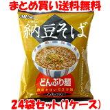 トーエー どんぶり麺 ひきわり納豆そば 81.5g×24個(1ケース)まとめ買い送料無料