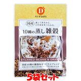 だいずデイズ 10種の蒸し雑穀 食物繊維 70g×5袋セットゆうパケット送料無料 (代引・包装不可) ポイント消化