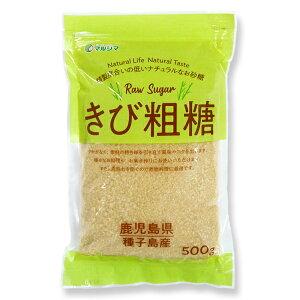 マルシマ きび粗糖 砂糖 きび砂糖 きび糖 鹿児島県産 種子島産 袋入 500g