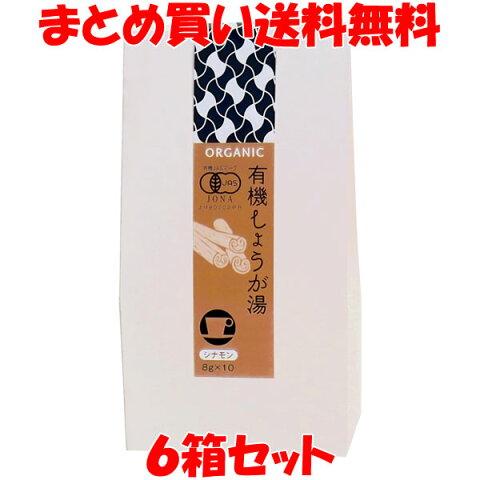マルシマ 有機しょうが湯 シナモン 80g(8g×10包)×6箱セットまとめ買い送料無料