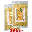 もちきび 北海道産 有機栽培 マルシマ 180g×2袋セットゆうパケット送料無料 ※代引・包装不可