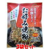 桜井食品 お米を使った お好み焼粉 200g(4枚分)×3袋セットゆうパケット送料無料 ※代引・包装不可 ポイント消化