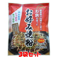 桜井食品お米を使ったお好み焼粉200g(4枚分)