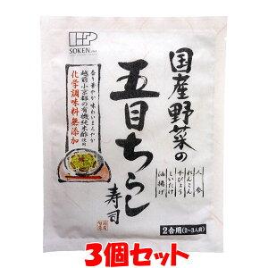 創健社 国産野菜の五目ちらし寿司 150g 2合用(2〜3人前)×3個セットゆうパケット送料無料 ※代引・包装不可 ポイント消化