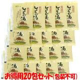 マルシマ 生姜湯 20包セット しょうが湯 高知県産生姜 種子島産サトウキビ 400g(20g×20包) ゆうパケット送料無料 ※代引・包装不可