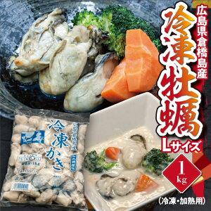 冷凍カキ(加熱用)Lサイズ 1kg