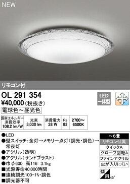 オーデリック「OL291354」LEDシーリングライト(〜6畳用)【調光調色】【リモコン付き】■■