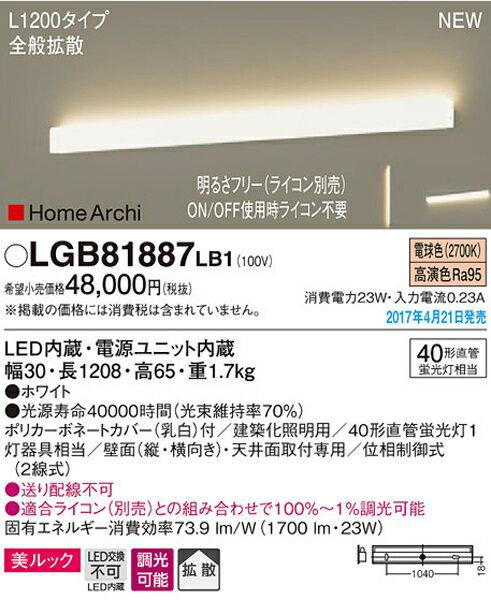 パナソニック「LGB81887LB1」LEDブラケットライト【電球色】(直付用)【要工事】LED照明●●【LONG】