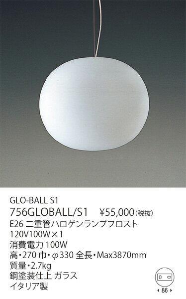 <次回生産待ち45日から60日>【LED電球モデル】ヤマギワ「756GLOBALL/S1」ペンダントライト/GLO-BALL S1/フロス(FLOS)/グローボール/【要工事】照明●●
