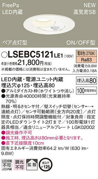 パナソニック「LSEBC5121LE1」LEDダウンライト【電球色】埋込穴125パイ<拡散>【要工事】LED照明●●
