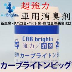 【あす楽対応】車用消臭剤 カーブライトンビッグサイズ 200ml 新車臭に効く! 業務用 車内…