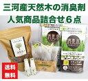 【送料無料】消臭木人気商品セット 消臭剤 消臭 脱臭 除菌