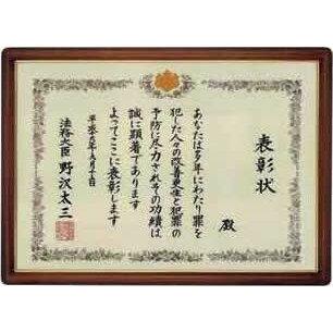 誉(ほまれ) 各省庁 大臣賞 C-11