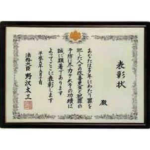 翔(しょう) 各省庁 大臣賞 H-11