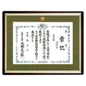 匠(たくみ) 消防庁長官章・消防功労章額一つ窓 T-6
