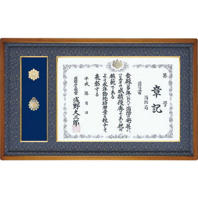 悠(ゆう) 消防庁長官章・消防功労章額 Y-119