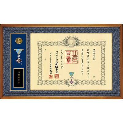 悠(ゆう)  勲章箱収納型叙勲額 (小)Y-16