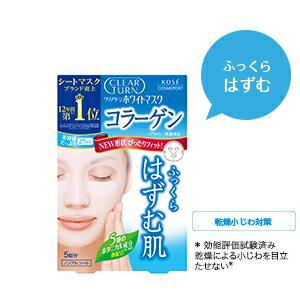 コーセー クリアターン ホワイトマスク(コラーゲン) 5回分(22ml×5)