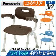 【シャワーチェアー】【NEW】シャワーチェア[ユクリア]ワイドSPおりたたみ(PN-L41622A・D・BR)/折りたたみシャワーチェアー/ひじ掛け浴室いす/シャワーベンチ/シャワーいす/肘かけ入浴用いす/パナソニック/Panasonic
