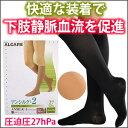 【着圧靴下】アンシルク・2 ハイソックス/履きやすい着圧ソッ...