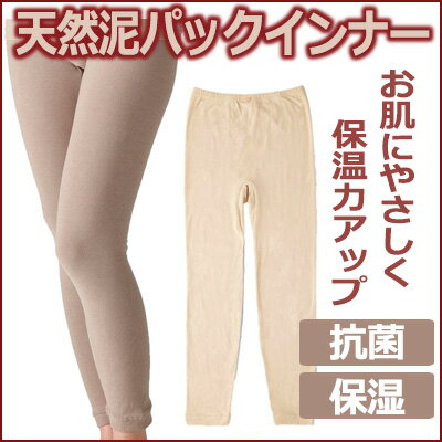 【婦人用肌着8分袖】天然泥パックインナー婦人ボトム/高齢者肌着/肌着女性用/着替え楽肌着/介護肌着/着脱が簡単/女性用下着/ラック産業