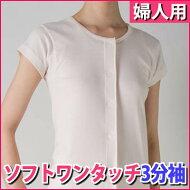 【婦人用肌着半袖】ソフトワンタッチ3分袖シャツM/Lサイズ/高齢者肌着/夏用肌着女性用/ワンタッチ肌着/介護肌着/着脱が簡単/綿100%肌着/女性用下着/片倉工業