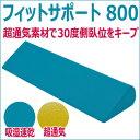 フィットサポート800タイプCK-397/体位変換 床ずれ防止 介護用クッション 体圧分散 体位保持 蓐瘡予防/ケープ